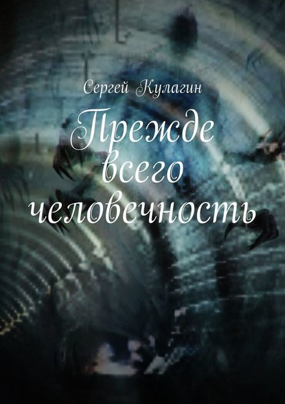 Обложка «Прежде всего человечность»