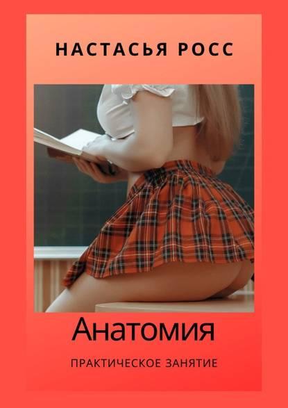 Обложка «Анатомия. Практическое занятие»
