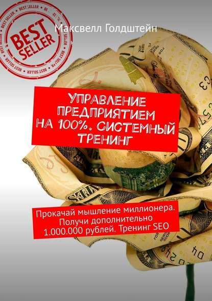 Обложка «Управление предприятием на100%. Системный тренинг. Прокачай мышление миллионера. Получи дополнительно 1.000.000рублей. ТренингSEO»