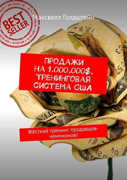 Обложка «Продажи на1.000.000$. Тренинговая системаСША. Жёсткий тренинг продавцов-чемпионов!»