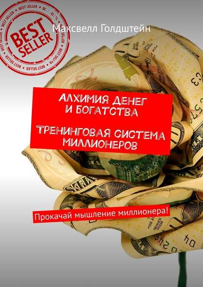 Обложка «Алхимия денег ибогатства. Тренинговая система миллионеров. Прокачай мышление миллионера!»