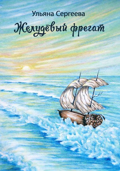 Обложка «Желудёвый фрегат»