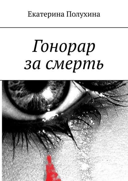 Обложка «Гонорар засмерть»