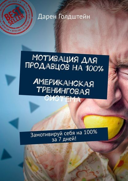 Обложка «Мотивация для продавцов на100%. Американская тренинговая система. Замотивируй себя на100% за7дней!»
