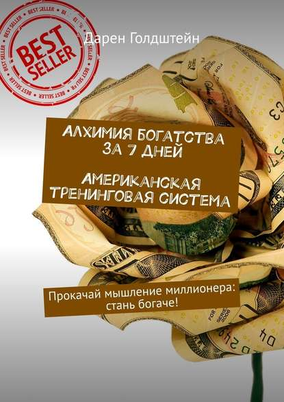 Обложка «Алхимия богатства за7дней. Американская тренинговая система. Прокачай мышление миллионера: стань богаче!»