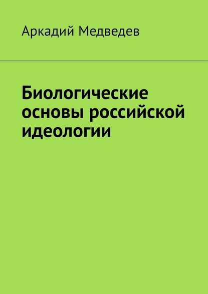 Обложка «Биологические основы российской идеологии»