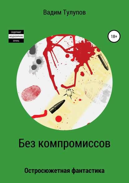 Обложка «Без компромиссов»