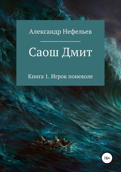 Обложка «Саош Дмит. Книга 1. Игрок поневоле»