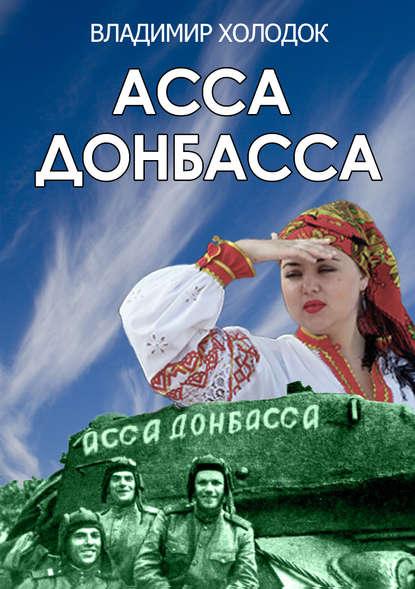 Обложка «Асса Донбасса»