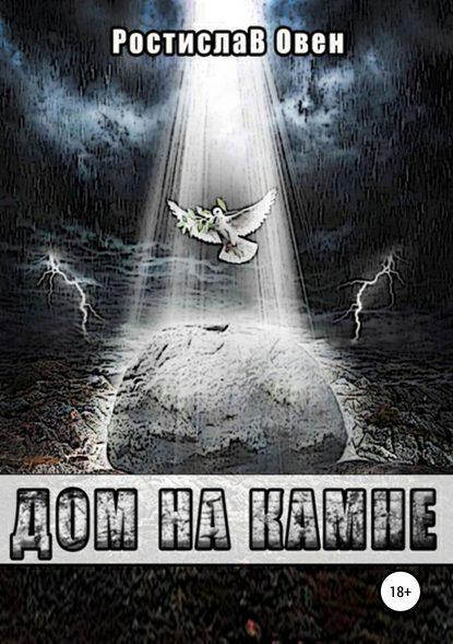 Обложка «Дом на камне»