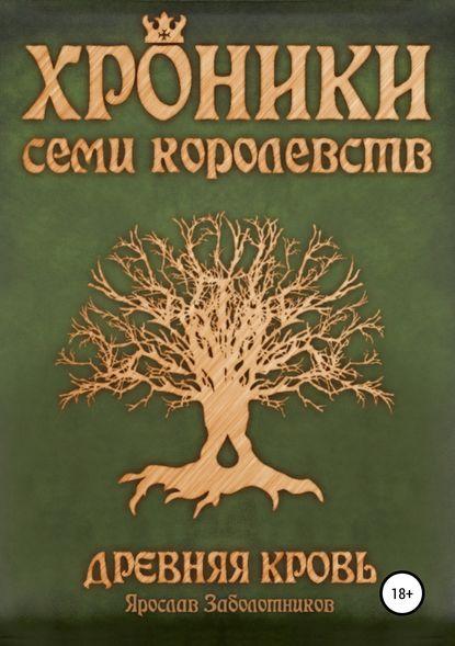 Обложка «Хроники семи королевств: Древняя кровь»