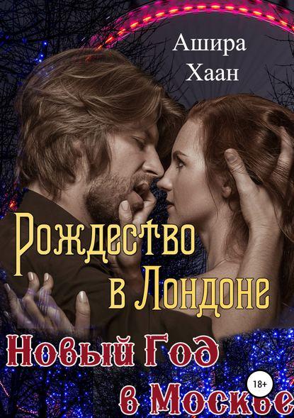 Обложка «Рождество в Лондоне, Новый Год в Москве»