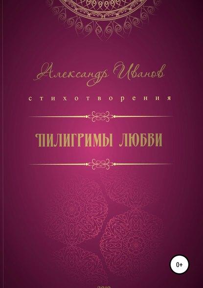 Обложка «Пилигримы любви»