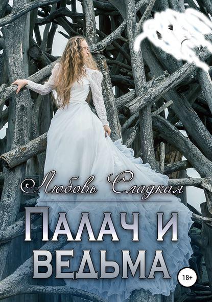 Обложка «Палач и ведьма»