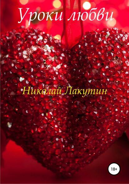 Обложка «Уроки любви»