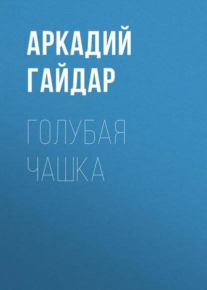 Обложка «Голубая чашка»