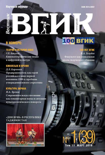 Обложка «Вестник ВГИК №39 март 2019»