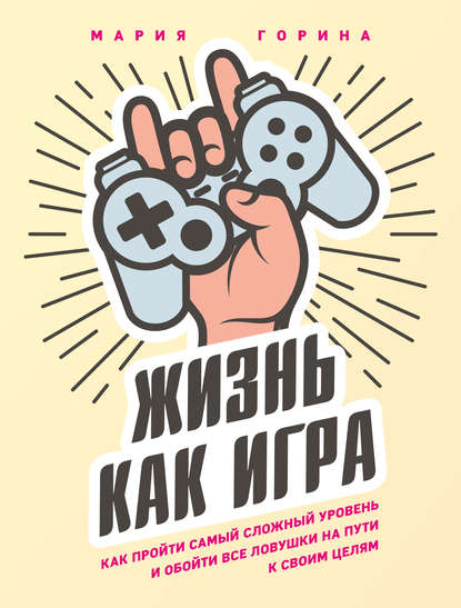 Обложка «Жизнь как игра»