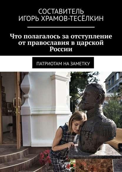 Обложка «Что полагалось заотступление отправославия вцарской России. Патриотам назаметку»