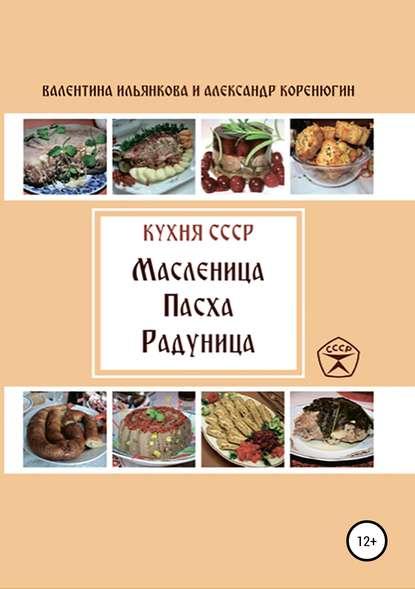 Обложка «Кухня СССР. Масленица. Пасха. Радуница»