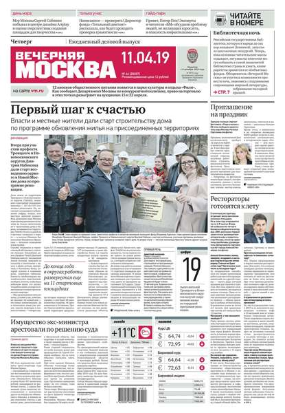 Обложка «Вечерняя Москва 66-2019»