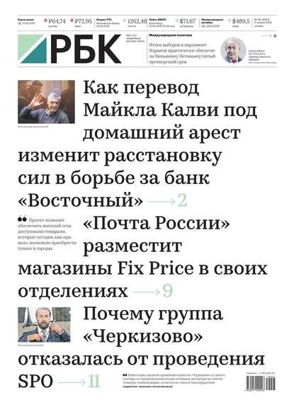 Обложка «Ежедневная Деловая Газета Рбк 48-2019»