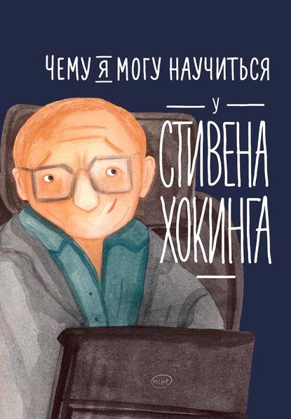 Обложка «Чему я могу научиться у Стивена Хокинга»
