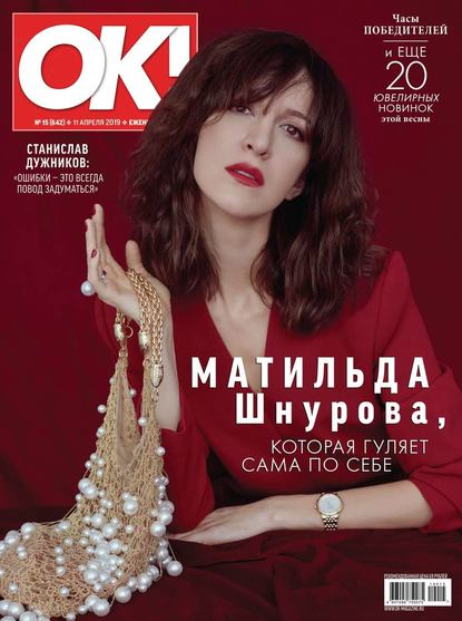 Обложка «OK! 15-2019»