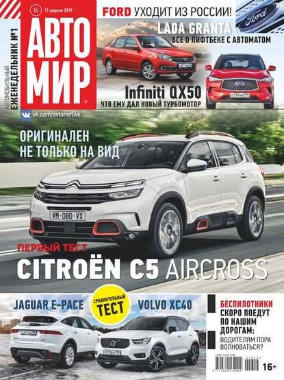 Обложка «Автомир 16-2019»