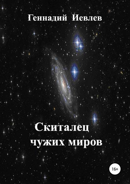 Обложка «Скиталец чужих миров»