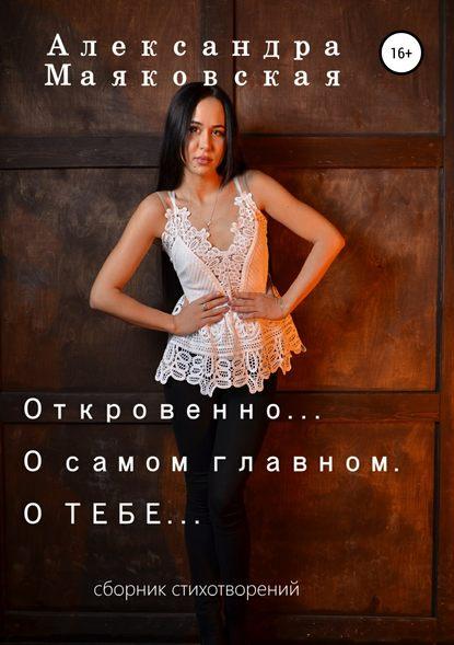 Обложка «Откровенно… О самом главном. О тебе…»