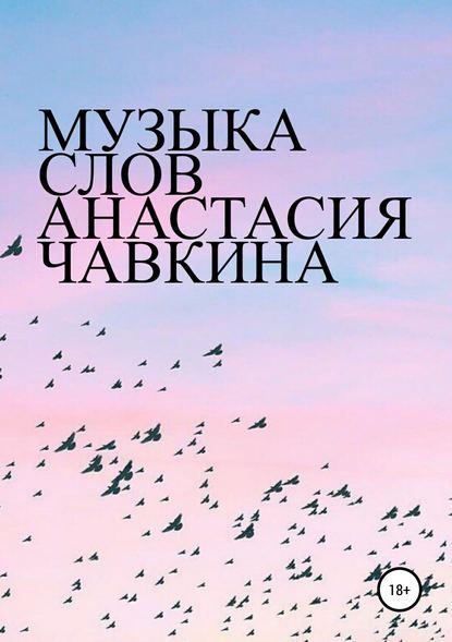 Обложка «Музыка слов»