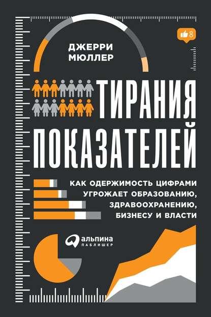 Обложка «Тирания показателей»
