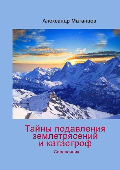Обложка «Тайны подавления землетрясений икатастроф. Справочник»