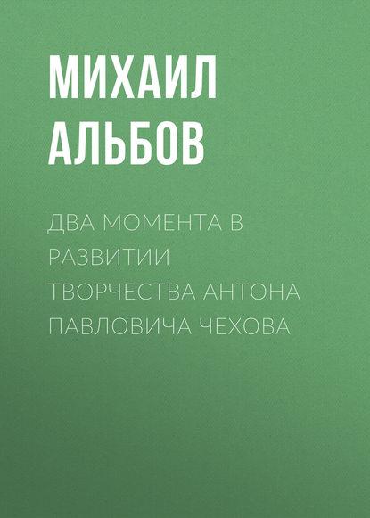 Обложка «Два момента в развитии творчества Антона Павловича Чехова»