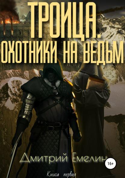 Обложка «Троица. Охотники на ведьм»