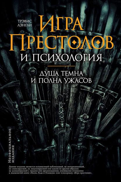 Обложка ««Игра престолов» ипсихология»