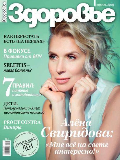 Обложка «Здоровье 04-2019»