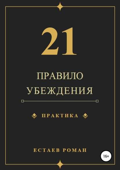 Обложка «21 правило убеждения»