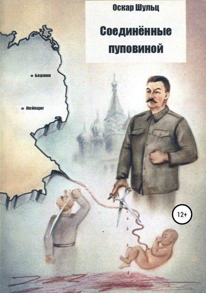 Обложка «Соединённые пуповиной»