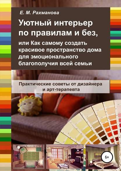 Обложка «Уютный интерьер по правилам и без, или Как самому создать красивое пространство дома…»
