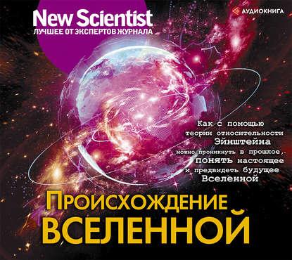Обложка «Происхождение Вселенной»