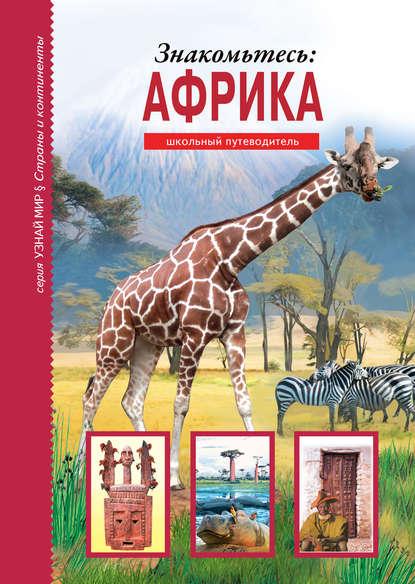 Обложка «Знакомьтесь: Африка»