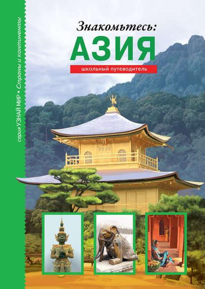 Обложка «Знакомьтесь: Азия»