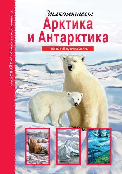 Обложка «Знакомьтесь: Арктика и Антарктика»