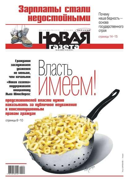 Обложка «Новая Газета 40-2019»