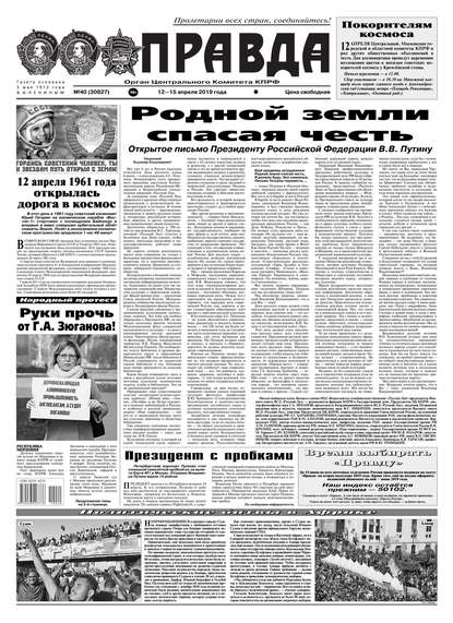 Обложка «Правда 40-2019»