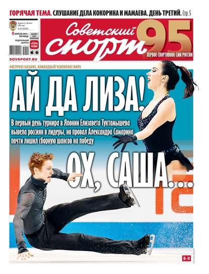 Обложка «Советский Спорт (Федеральный выпуск) 64-2019»
