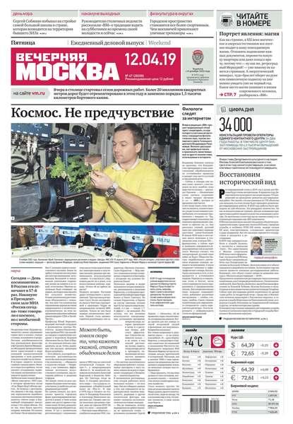 Обложка «Вечерняя Москва 67-2019»
