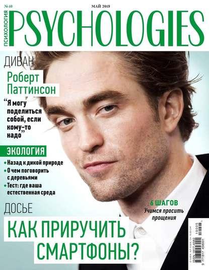 Обложка «Psychologies 05-2019»